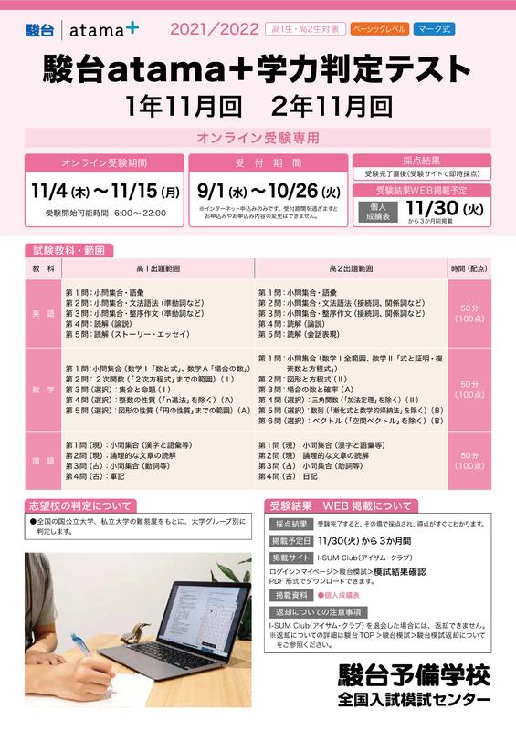 駿台atama+学力判定テスト