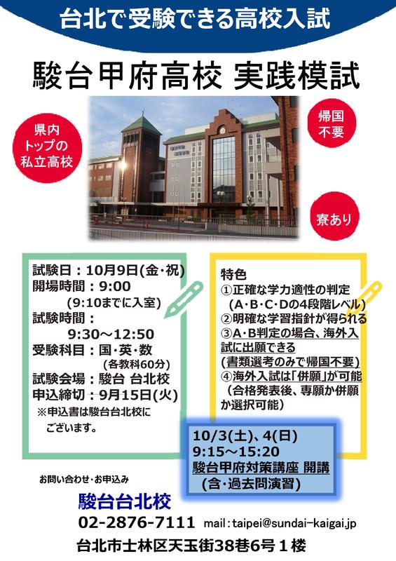 駿台甲府高校実戦模試 台北で受ける入試